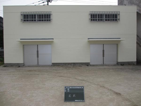 #07 公共工事(城西中学校体育用具室改修工事)